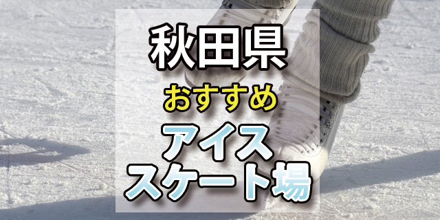 アイススケート場 秋田県