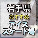 岩手県 アイススケート場・スケートリンク 屋内屋外おすすめランキング