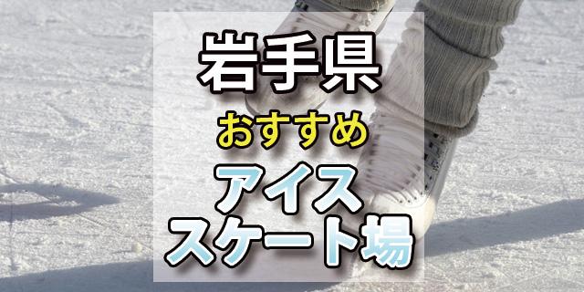 アイススケート場 岩手県