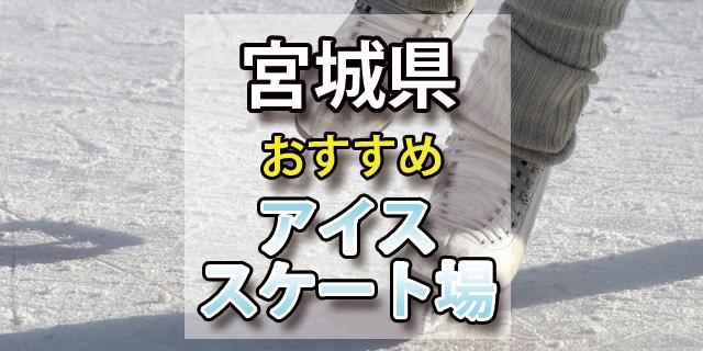 アイススケート場 宮城県