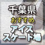 千葉県 アイススケート場・スケートリンク 屋内屋外/教室/通年