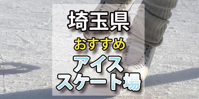 アイススケート場 埼玉県