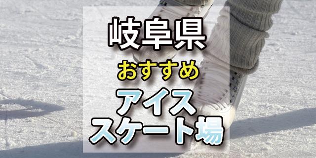 アイススケート場 岐阜