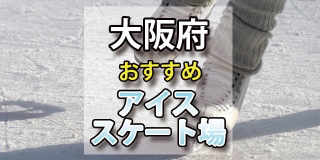 アイススケート場 大阪府