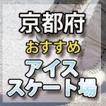 京都府 アイススケート場・スケートリンク 屋内屋外/教室/通年