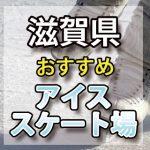 滋賀県 アイススケート場・スケートリンク 屋内屋外/教室/通年