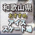 和歌山県 アイススケート場・スケートリンク 屋内屋外/教室/通年
