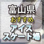 富山県 アイススケート場・スケートリンク 富山スケートセンター
