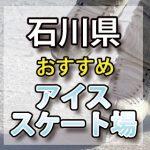 石川県 アイススケート場・スケートリンク 健民スポレクプラザ