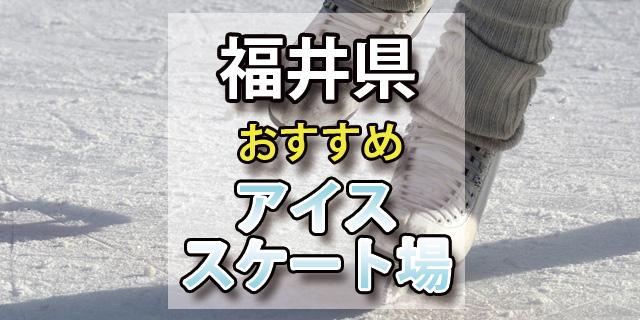 アイススケート場 福井県
