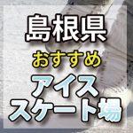 島根県 アイススケート場・スケートリンク 屋内屋外/教室/通年