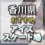 香川県 アイススケート場・スケートリンク 屋内屋外/教室/通年