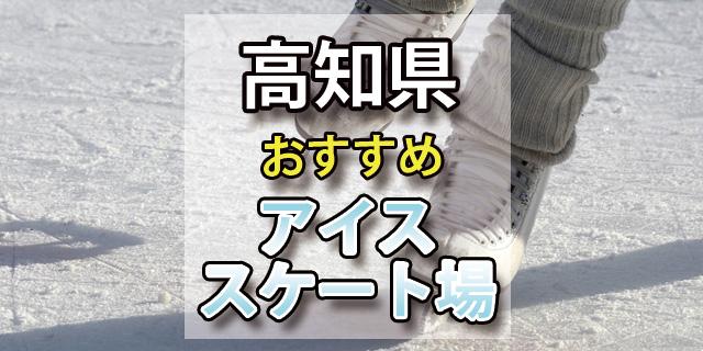 アイススケート場 高知県