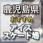 鹿児島県(九州地方) アイススケート場・スケートリンク
