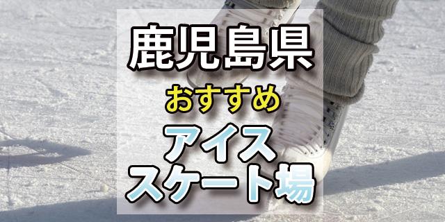 アイススケート場 鹿児島県