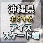 沖縄県 アイススケート場・スケートリンク スポーツワールド・サザンヒル