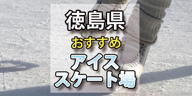 アイススケート場 徳島県