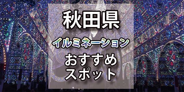 イルミネーション 秋田県