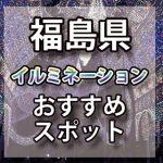 福島県のイルミネーション2018年/2019年 おすすめスポット|デートに最適!クリスマスツリー情報や開催期間など