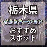 栃木県のイルミネーション2018年/2019年 おすすめスポット|デートに最適!クリスマスツリー情報や開催期間など