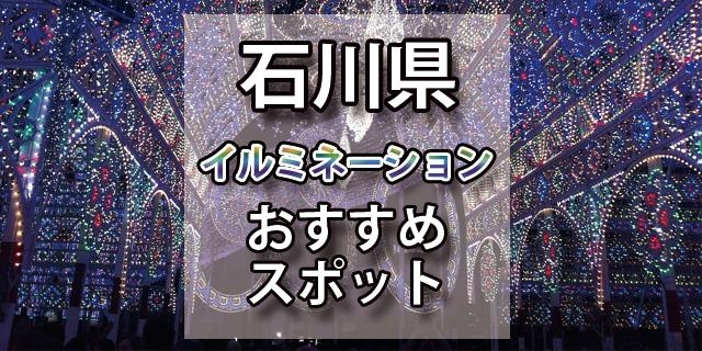 イルミネーション 石川県
