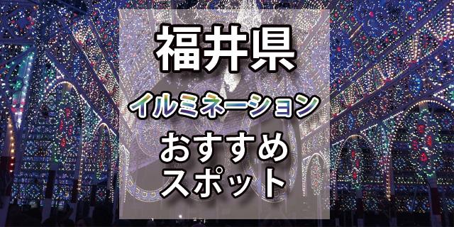 イルミネーション 福井県