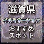 滋賀県のイルミネーション2018年/2019年 おすすめスポット|デートに最適!クリスマスツリー情報や開催期間など