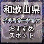 和歌山県のイルミネーション2018年/2019年 おすすめスポット|デートに最適!クリスマスツリー情報や開催期間など