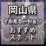 岡山県のイルミネーション2018年/2019年 おすすめスポット|ライトアップ、クリスマスツリー情報や開催期間など