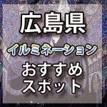広島県のイルミネーション2018年/2019年 おすすめスポット|ライトアップ、クリスマスツリー情報や開催期間など