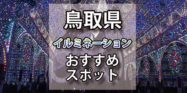イルミネーション 鳥取県