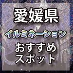 愛媛県のイルミネーション2018年/2019年 おすすめスポット|ライトアップ、クリスマスツリー情報や開催期間など