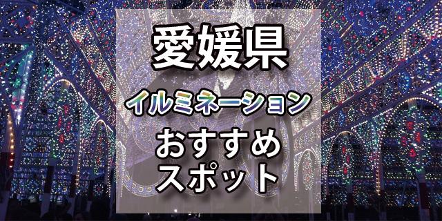 イルミネーション 愛媛県