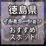 徳島県のイルミネーション2018年/2019年 おすすめスポット|ライトアップ、クリスマスツリー情報や開催期間など
