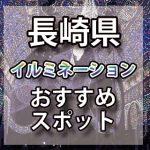 長崎県のイルミネーション2018年/2019年 おすすめスポット|ライトアップ、クリスマスツリー情報や開催期間など