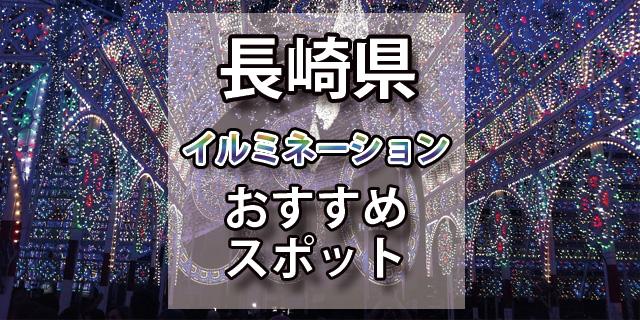 イルミネーション 長崎県
