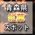 青森県 紅葉のおすすめ名所・穴場スポット 2018年見ごろ時期/ライトアップ/駐車場情報など