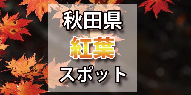紅葉 秋田県