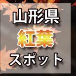 山形県 紅葉のおすすめ名所・穴場スポット 2018年見ごろ時期/ライトアップ/駐車場情報など