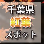 千葉県 紅葉のおすすめ名所・穴場スポット 2018年見ごろ時期/ライトアップ/駐車場情報など