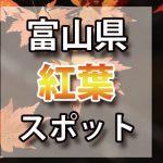 富山県 紅葉のおすすめ名所・穴場スポット 2018年見ごろ時期/ライトアップ/駐車場情報など