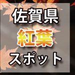 佐賀県 紅葉のおすすめ名所・穴場スポット 2018年見ごろ時期/ライトアップ/駐車場情報など
