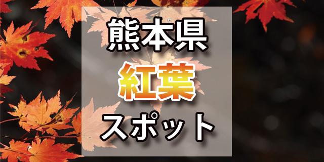 紅葉 熊本県