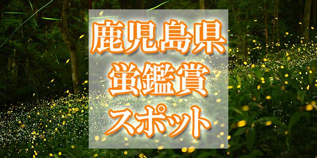 鹿児島県ホタル観賞スポット