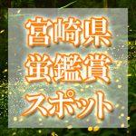 宮崎県(九州)のホタル観賞スポット・名所/穴場 2019 見ごろの時期は?