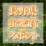 長野県のホタル観賞スポット・名所/穴場 2019 見ごろの時期は?
