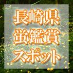 長崎県(九州)のホタル観賞スポット・名所/穴場 2020 見ごろの時期は?
