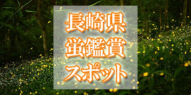 長崎県ホタル観賞スポット