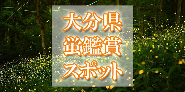 大分県ホタル観賞スポット