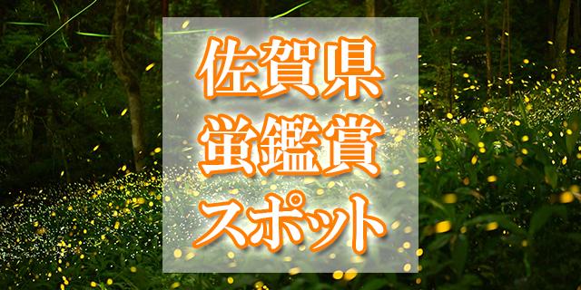 佐賀県ホタル観賞スポット